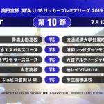 EAST 第10節 ダイジェスト【高円宮杯 JFA U-18サッカープレミアリーグ 2019】