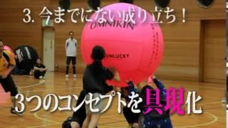 キンボールスポーツスポット動画01