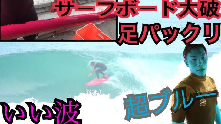 【サーフハプニング‼︎】いい波が来てるので急いで海に入った結果…???