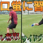 【サッカー少年必見】山口蛍が教える!ボール奪取とサイドチェンジ!!