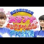 最終予選応援企画「女子アナキックチャレンジ」PK対決 久冨アナ vs 弘中アナ