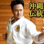 沖縄空手は超実用的な護身術だった!Okinawa Karate is  the art of self-defense