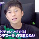 【スカサカ!ライブ】U-12ジュニアサッカーワールドチャレンジ2019に出場する長璃喜選手を特集!8月29日開幕!!