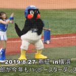 2019/8/27 つば九郎も参戦 ハッピースターダンス!