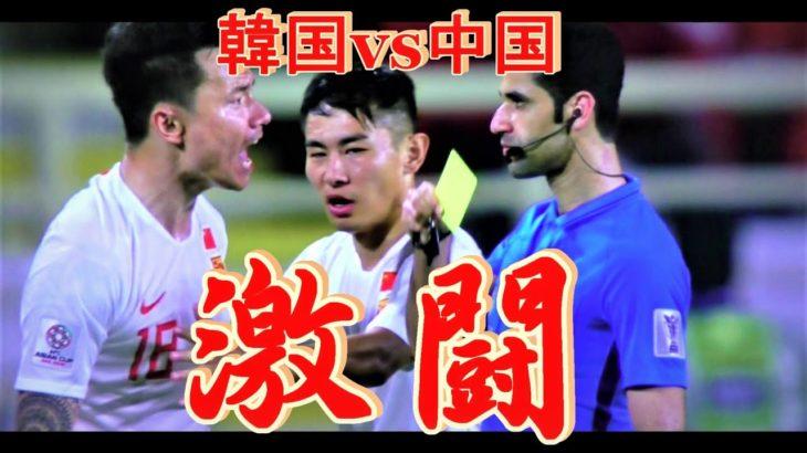 【韓国vs中国ファウル集 ショート版】実写版 カンフーサッカー vs テコンドーサッカー が今ここに