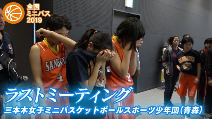【ミニバス全国大会】悔しさで涙が止まらない 勝たせられなかったのは俺のせいだ【青森・三本木女子ミニバスケットボールスポーツ少年団】