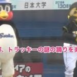 【ドリフか?】つば九郎、トラッキーの謎の踊りを楽しむ