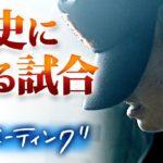 【感動】ラストミーティング「何一ついうことはない」監督の言葉に球児号泣…沖縄の歴史に残る死闘【第101回高校野球】