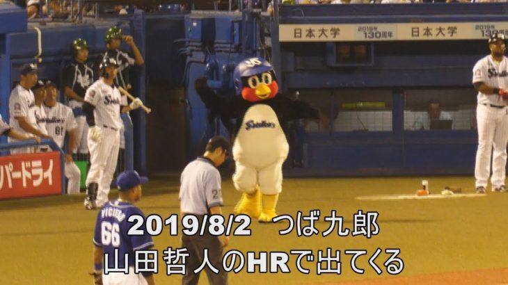 2019/8/2 つば九郎 山田哲人のHRで飛び出る