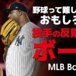 野球って難しいけど面白い 投手の反則行為ボーク集 MLB Balk