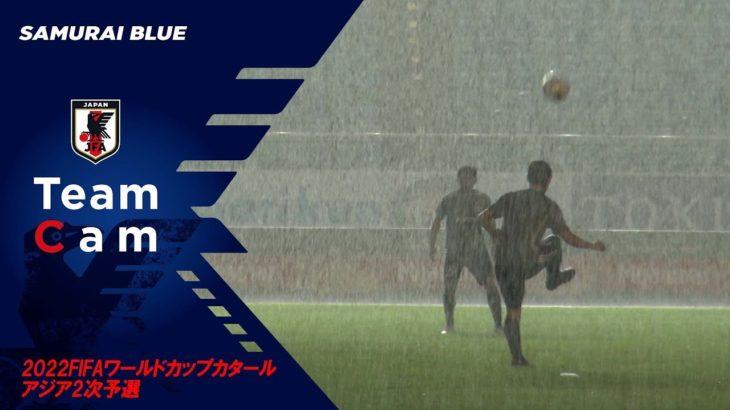 【日本代表TeamCam】9/8 ミャンマー戦の試合会場で戦術を確認