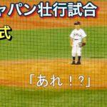 【始球式】 ハプニングがあったが「ナイスボール!」【侍ジャパン壮行試合】