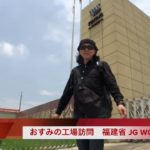 おすみのJG WORKS訪問記〜巨大エアガン工場にびっくり
