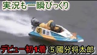 【江戸川競艇ルーキーS】実況も一瞬びっくり、㊗デビュー初1着⑤國分将太郎