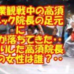 大相撲観戦中の高須クリニック院長へ思わぬハプニングが・・・気になるスポーツの結果・・