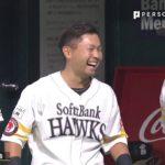 H松田の完璧アーチに『H中村晃も大興奮』