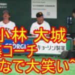 丸が 小林が後藤コーチが大笑い 後藤 宮本両大先輩にいたずらしてベンチがいい雰囲気!