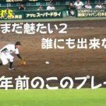 阪神 鳥谷 敬『まだまだ魅たい2! 3年前のこのプレー! (鳥さんにしかできない)』2016年 甲子園球場