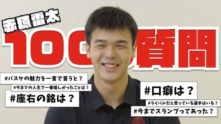 【100の質問】赤穂雷太選手の回答が謙虚すぎて愛おしさが爆発する動画です(後編)