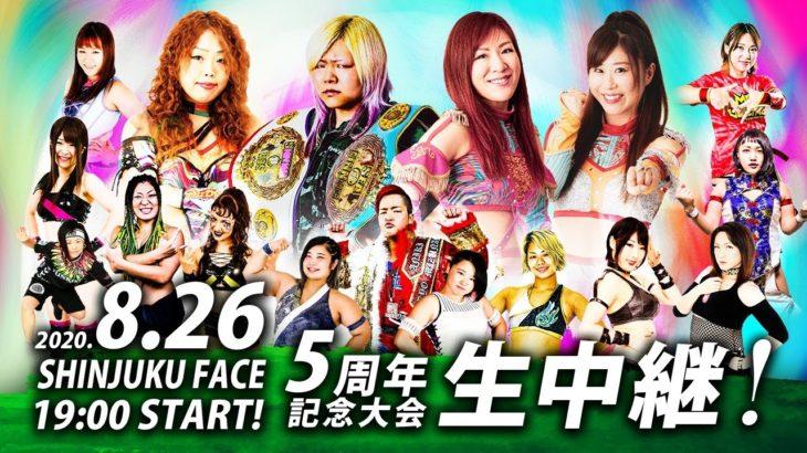 生中継!8/26新宿FACE・SEAdLINNNG5周年記念大会[live streaming!]