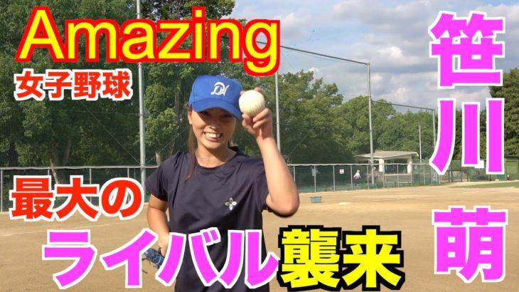 【笹川 萌ちゃん】Amazingに挑戦状!? YouTube最強野球女子 襲来!!